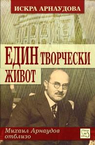 edin_tvorcheski_jivot_cover