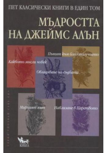 Mydrostta-na-Djeims-Alyn-350x500